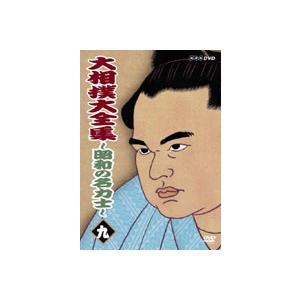 大相撲大全集〜昭和の名力士〜 九 [DVD]|ggking