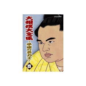 大相撲大全集〜平成の名力士〜 四 [DVD]|ggking