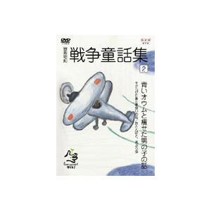 野坂昭如 戦争童話集 忘れてはイケナイ物語り 2 [DVD]|ggking