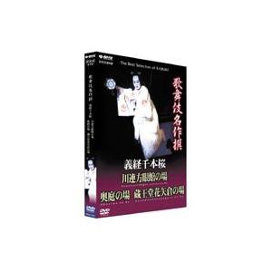 歌舞伎名作撰 義経千本桜 四の切 [DVD] ggking