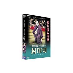 歌舞伎名作撰 恋飛脚大和往来 封印切 [DVD]|ggking
