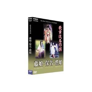 歌舞伎名作撰 藤娘・保名・鷲娘 [DVD]|ggking