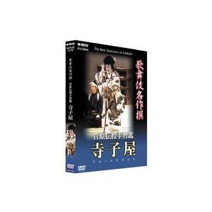 歌舞伎名作撰 菅原伝授手習艦寺子屋 [DVD]|ggking