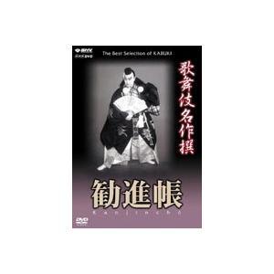 歌舞伎名作撰 勧進帳 [DVD]|ggking