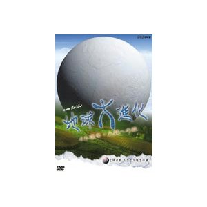 NHKスペシャル地球大進化46億年 第2集 全球凍結 大型生物誕生の謎 [DVD]|ggking