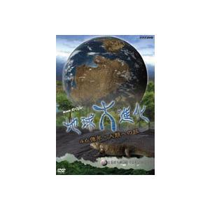 地球大進化46億年 第3集 大海からの離脱 そして手が生まれた [DVD]|ggking
