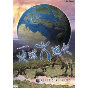 NHKスペシャル地球大進化46億年 第5集 大陸大分裂 目に秘められた物語 [DVD]|ggking