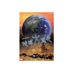 NHKスペシャル地球大進化46億年 第6集 ヒト 果てしなき冒険者 [DVD]|ggking