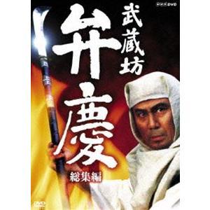 武蔵坊弁慶 総集編 [DVD]|ggking