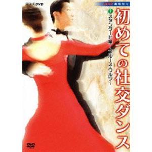 NHK趣味悠々 初めての社交ダンス スタンダード編 [DVD] ggking