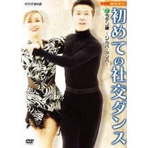 NHK趣味悠々 初めての社交ダンス ラテン編 [DVD] ggking