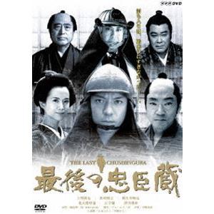 最後の忠臣蔵 [DVD]|ggking