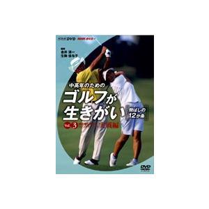 NHK趣味悠々 中高年のためのゴルフが生きがい VOL.3 [DVD] ggking