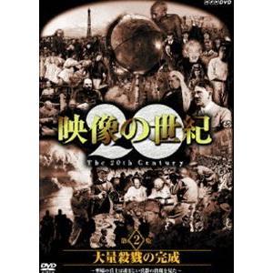 NHKスペシャル 映像の世紀 第2集 [DVD]|ggking