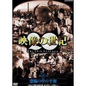 NHKスペシャル 映像の世紀 第8集 [DVD]|ggking