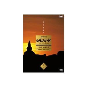 NHK特集 シルクロード 第1部 絲綢之路 Vol.2 [DVD]|ggking