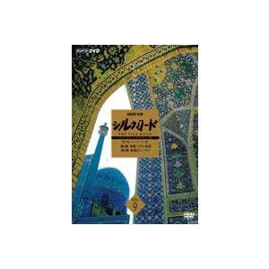 NHK特集 シルクロード 第2部 ローマへの道 Vol.9 [DVD]|ggking