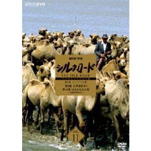 NHK特集 シルクロード 第2部 ローマへの道 Vol.11 [DVD]|ggking