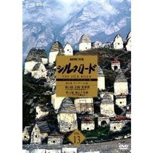 NHK特集 シルクロード 第2部 ローマへの道 Vol.13 [DVD]|ggking