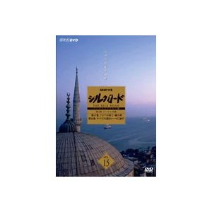 NHK特集 シルクロード 第2部 ローマへの道 Vol.15 [DVD]|ggking