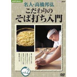 NHK趣味悠々 名人・高橋邦弘 こだわりのそば打ち入門 vol.2 [DVD] ggking