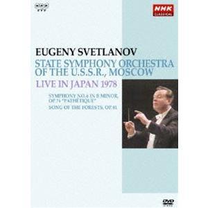 NHKクラシカル スヴェトラーノフ/ソビエト国立交響楽団 1978年日本公演 [DVD]|ggking