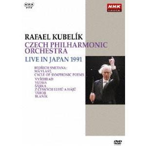NHKクラシカル ラファエル・クーベリック チェコ・フィルハーモニー管弦楽団 1991年日本公演 [DVD]|ggking
