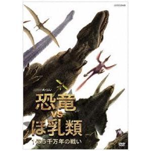 NHKスペシャル 恐竜VSほ乳類 1億5千万年の戦い [DVD]