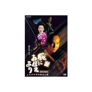 新 腕におぼえあり よろずや平四郎活人剣 DVD-BOX [DVD]|ggking