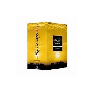 NHKスペシャル 新シルクロード 激動の大地をゆく 特別編 DVD-BOX [DVD] ggking