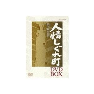 人情しぐれ町 DVD-BOX [DVD] ggking