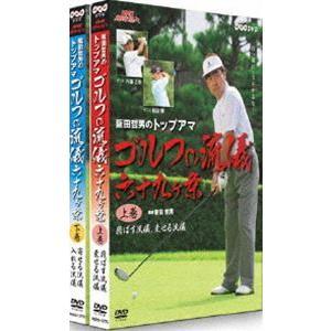 NHK趣味悠々 阪田哲男のトップアマゴルフの流儀 六十九ヶ条 DVDセット [DVD]