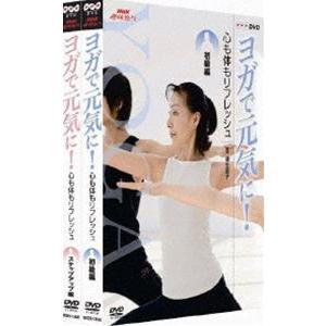 NHK趣味悠々 ヨガで元気に! 心も体もリフレッシュ DVDセット [DVD] ggking