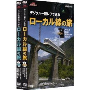 NHK趣味悠々 デジタル一眼レフで巡る ローカル線の旅 セット [DVD] ggking