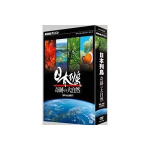 NHKスペシャル 日本列島 奇跡の大自然 DVD-BOX [DVD]|ggking