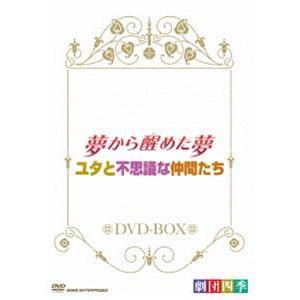 劇団四季 ミュージカル 夢か醒めた夢/ユタと不思議な仲間たち DVD-BOX [DVD]|ggking