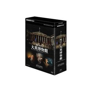 NHKスペシャル 知られざる大英博物館 DVD-BOX [DVD]|ggking