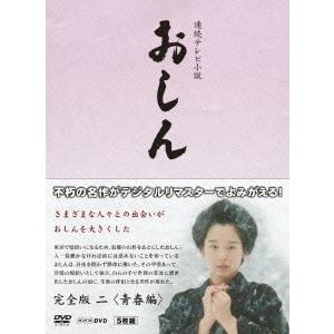 連続テレビ小説 おしん 完全版 二 青春編〔デジタルリマスター〕 [DVD] ggking