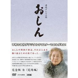 連続テレビ小説 おしん 完全版 七 完結編〔デジタルリマスター〕 [DVD] ggking
