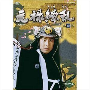 大河ドラマ 元禄繚乱 完全版 弐 [DVD]|ggking