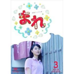 連続テレビ小説 まれ 完全版 DVDBOX3 [DVD]|ggking