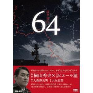 64 ロクヨン DVDBOX [DVD] ggking