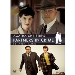 アガサ・クリスティー トミーとタペンス -2人で探偵を- DVD BOX [DVD]|ggking