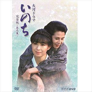 大河ドラマ いのち 完全版 第壱集 [DVD]|ggking