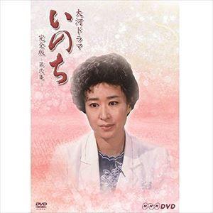 大河ドラマ いのち 完全版 第弐集 [DVD]|ggking