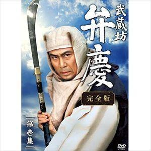 武蔵坊弁慶 完全版 第壱集 [DVD]|ggking