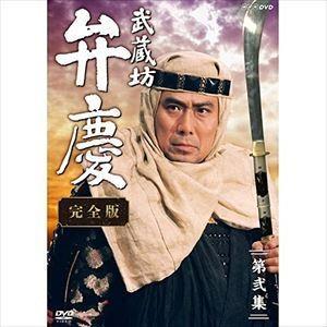 武蔵坊弁慶 完全版 第弐集 [DVD]|ggking