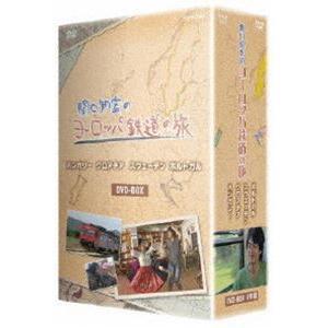 関口知宏のヨーロッパ鉄道の旅 BOX ハンガリー、クロアチア、スウェーデン、ポルトガル編 [DVD]|ggking