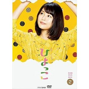 連続テレビ小説 ひよっこ 完全版 DVD BOX2 [DVD] ggking