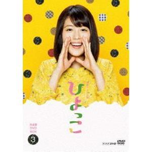連続テレビ小説 ひよっこ 完全版 DVD BOX3 [DVD] ggking